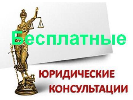 Юридические консультации в Чите