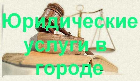 Юридические услуги в Чите